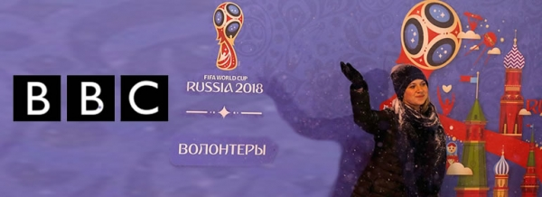 Rusia acusa a la BBC de intentar desacreditar el Mundial 2018 con documental